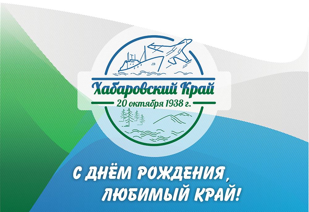 С днём рождения Хабаровский край!
